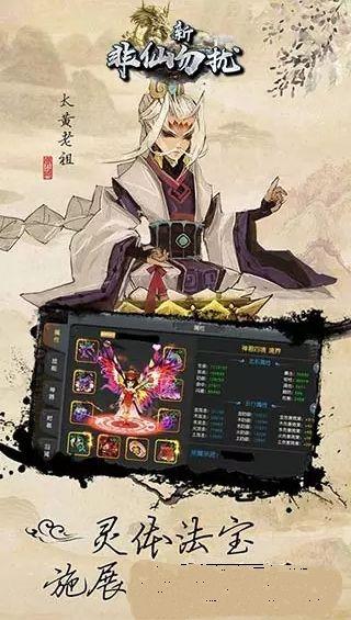 新非仙勿扰手机游戏官方网站版下载地址图1: