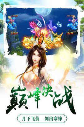 百战天下之狩妖手游正式版下载安卓地址图4: