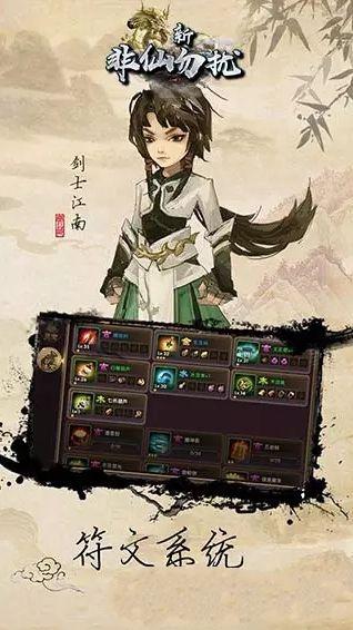 新非仙勿扰手机游戏官方网站版下载地址图3: