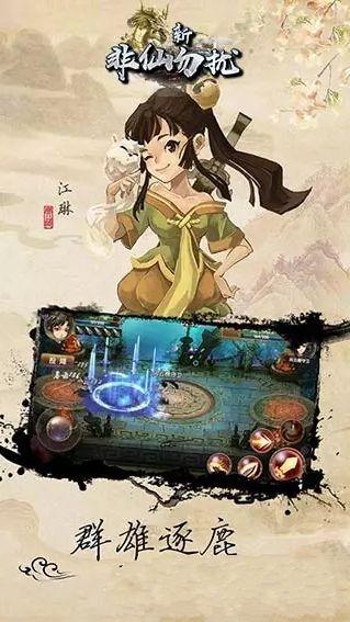 新非仙勿扰手机游戏官方网站版下载地址图2: