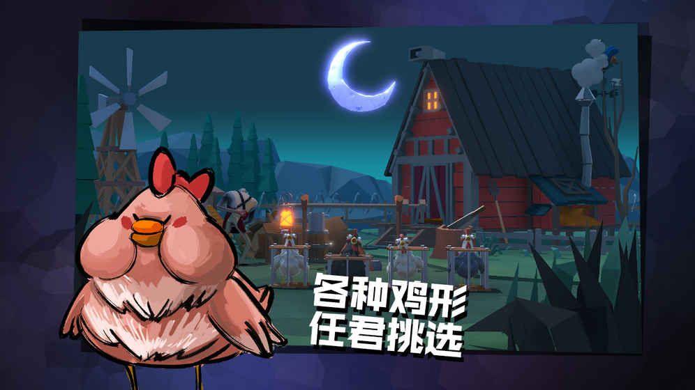 危鸡之夜正式版手游最新版下载图4: