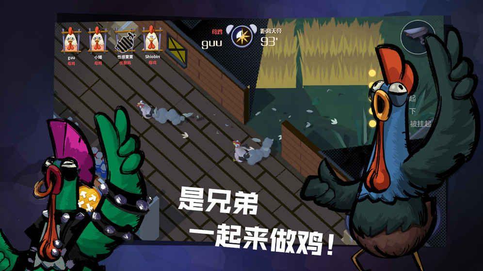 危鸡之夜正式版手游最新版下载图2: