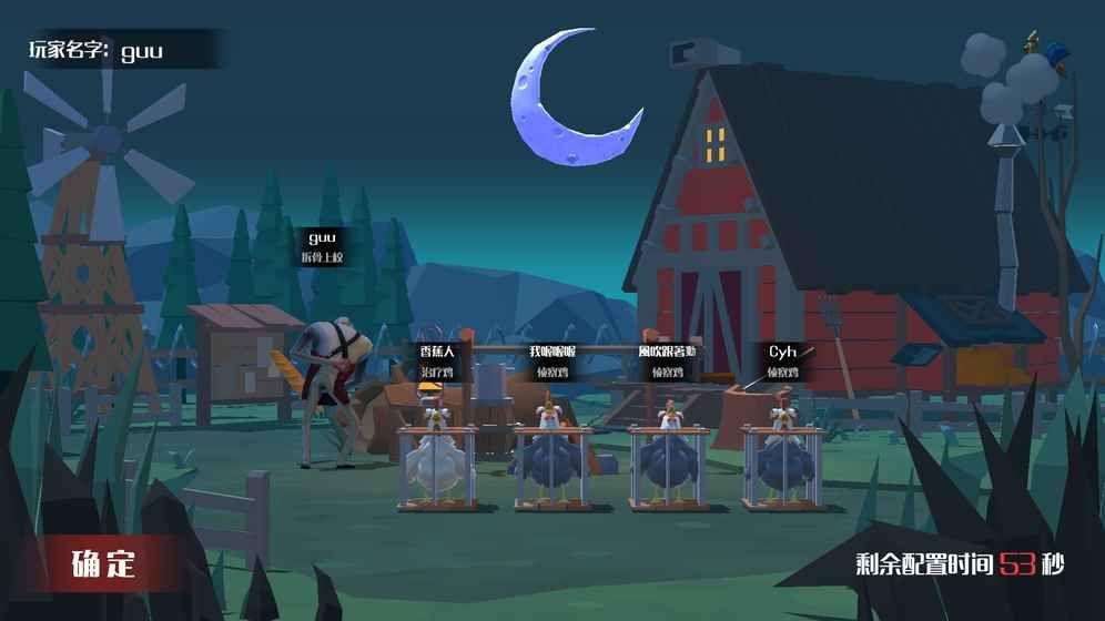 危鸡之夜正式版手游最新版下载图1:
