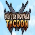 Battle Royale Tycoon中文游戏