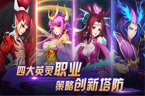 塔防镇魂师官方网站下载安卓版游戏图5: