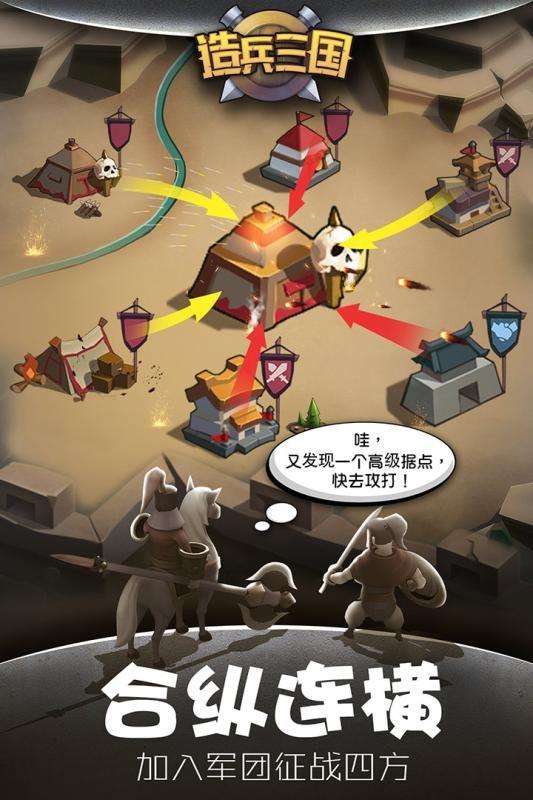 造兵三国官方网站下载手游正版地址图4: