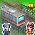 箱庭铁道物语修改版