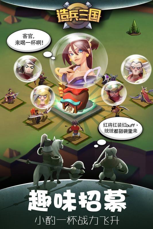造兵三国官方网站下载手游正版地址图5: