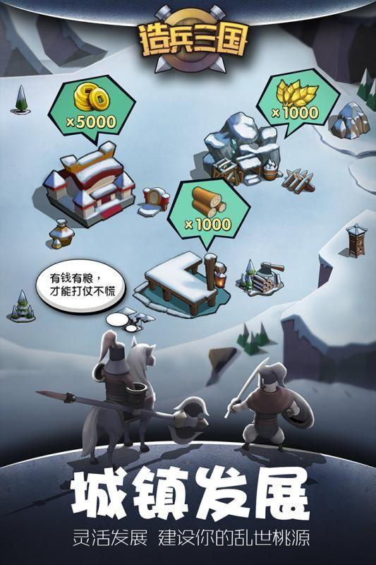 造兵三国官方网站下载手游正版地址图3: