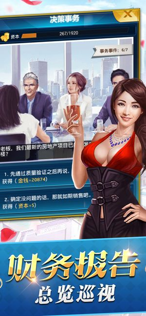 创业人生ol游戏官方网站下载最新正式版图片4