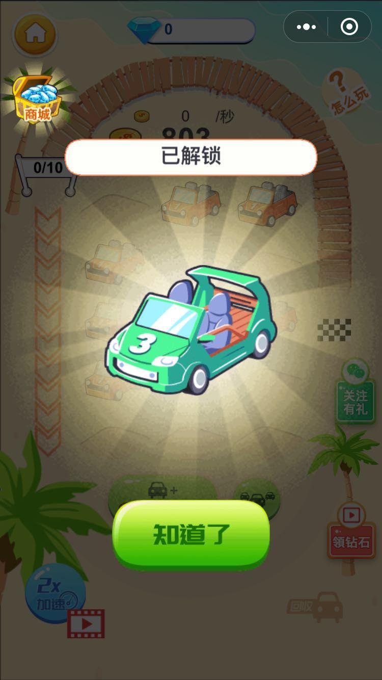 微信最强赛车2无限钻石内购修改版下载图4:
