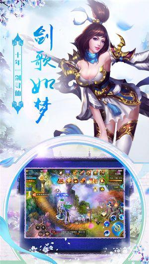 九州天道情缘手游官网版安卓下载地址图4:
