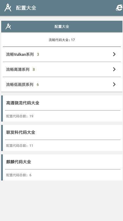 快手李不凡HD吃鸡游戏画质助手官方版下载图片2