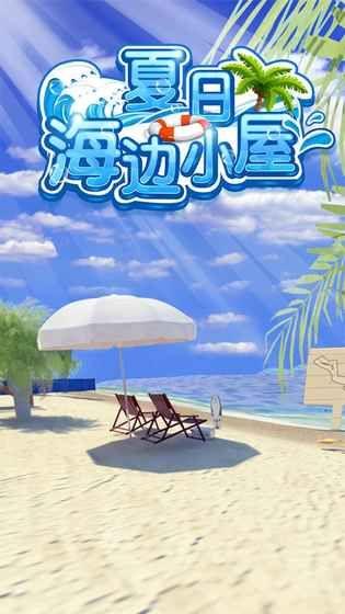 密室逃脱夏日海边小屋安卓版图1