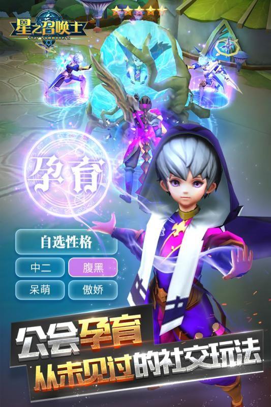 星之召唤士手游最新九游版下载地址图2: