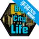 都市生活模拟器安卓版