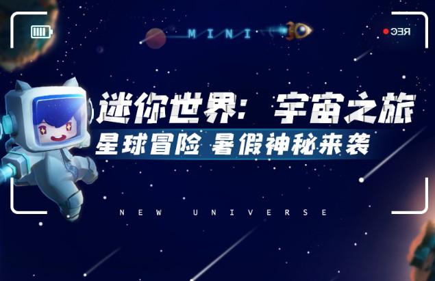迷你世界宇宙之旅上线:星际之旅冒险、揭开萌眼星球神秘面纱[多图]