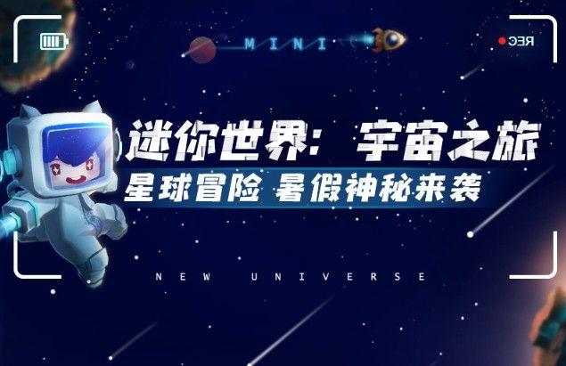 迷你世界宇宙之旅上线:星际之旅冒险、揭开萌眼星球神秘面纱[多图]图片1