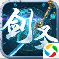 剑圣Online游戏