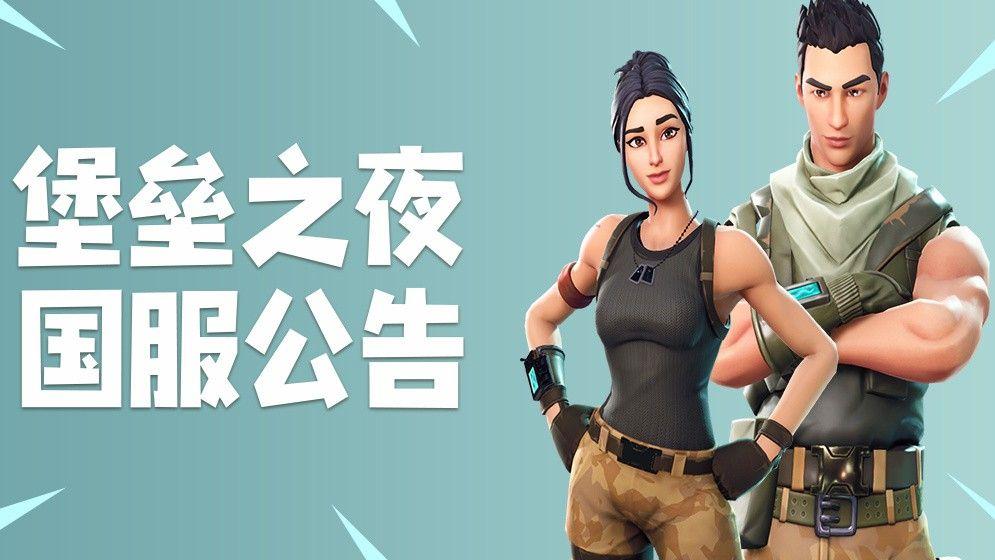 《堡垒之夜》国服下周开启 中文版玩家可数据回迁[图]