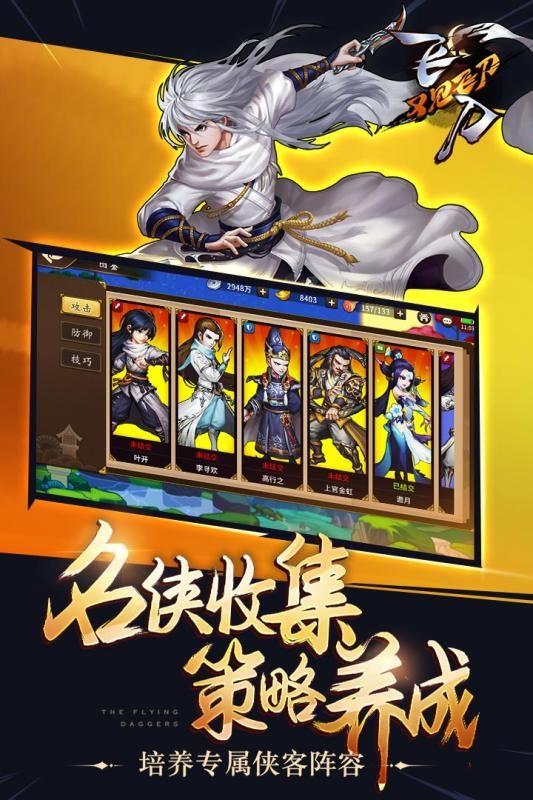 飞刀又见飞刀手游官方最新版下载地址图3: