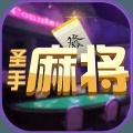 圣手麻将游戏官方网站版下载正式版 v1.0