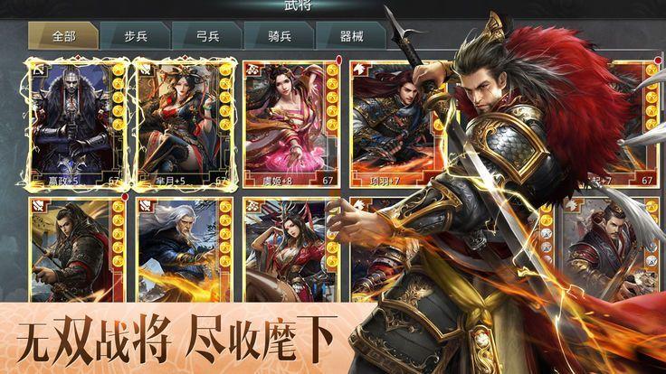 大秦之烽火帝国手游官网版下载最新正式版图5: