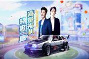QQ飞车手游8.1盛典活动汇总:登录送永久套装、精美手持[多图]