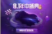 QQ飞车手游8.1盛典神秘A车是什么?年中盛典神秘A车预测[多图]