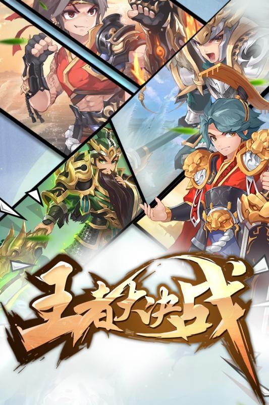 王者大决战官方网站版下载手机游戏图5: