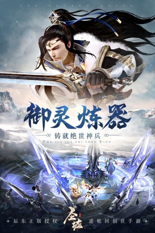 辰东圣墟手游官方下载最新安卓版图4: