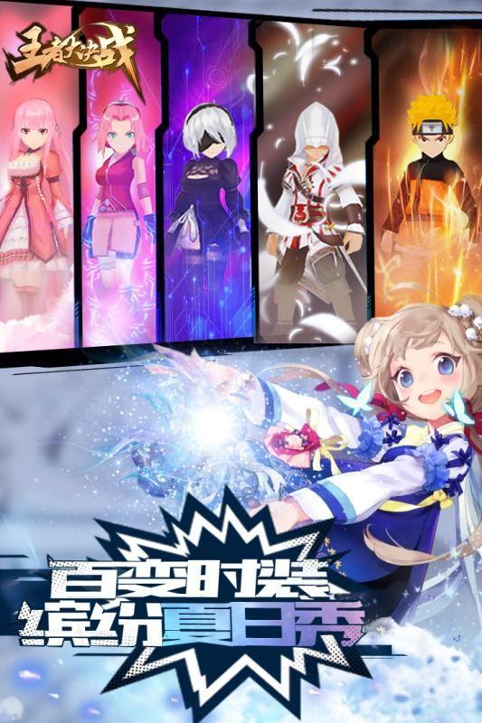 王者大决战官方网站版下载手机游戏图2: