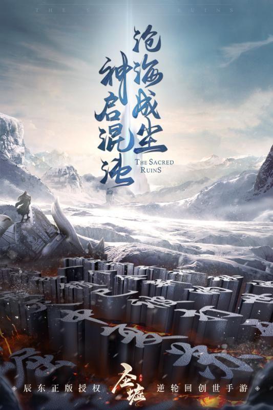 辰东圣墟手游官方下载最新安卓版图5: