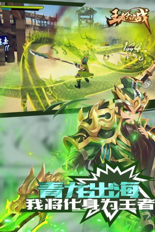 王者大决战官方网站版下载手机游戏图3: