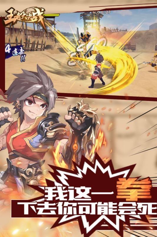 王者大决战官方网站版下载手机游戏图4:
