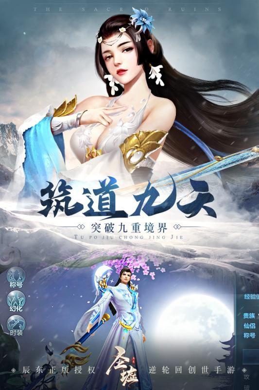 辰东圣墟手游官方下载最新安卓版图3: