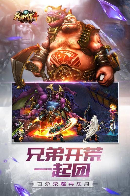 我叫MT4腾讯官方网站下载手游正式版图5: