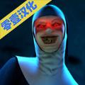 鬼修女中文版