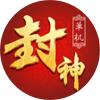 微信游戏封神单机版无限元宝修改版 v1.0