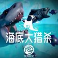 3d版大鱼吃小鱼官方版