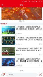 switch助手官方app图1