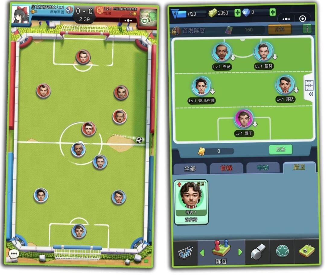 腾讯足球弹弹乐安卓版手机游戏下载官方正版图1: