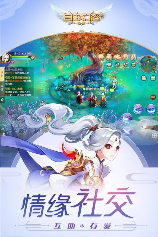 自由幻想手游腾讯官网版下载图4: