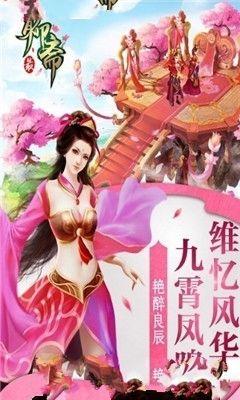 聊斋之剑仙官网版ios正式版下载图片2