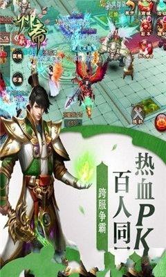 聊斋之剑仙官网版ios正式版下载图片3