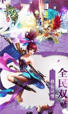 聊斋之剑仙官网版ios正式版下载图片1