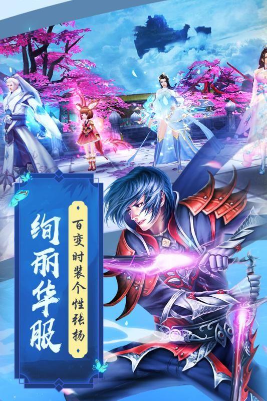 魔剑侠缘游戏官方网站下载最新版图2: