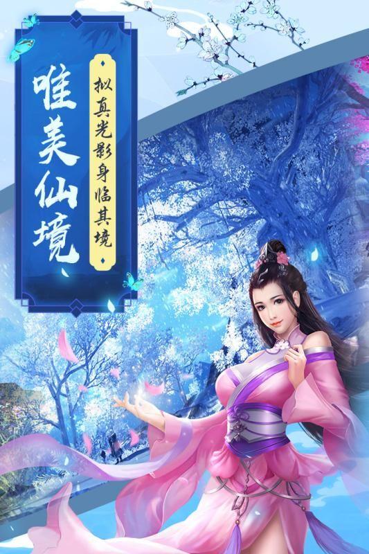 魔剑侠缘游戏官方网站下载最新版图3: