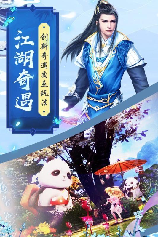 魔剑侠缘游戏官方网站下载最新版图4: