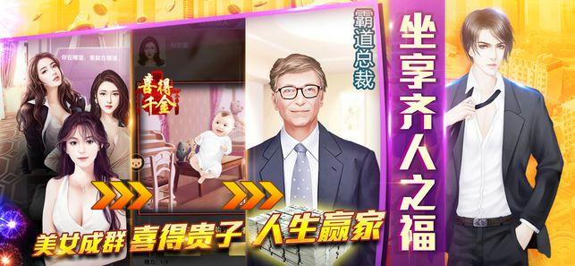 霸道总裁手游官网版安卓下载图1: